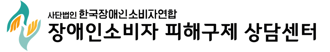 한국장애인소비자연합